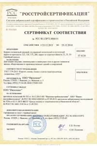 sertifikat-na-kirpich-i-bloki.jpg