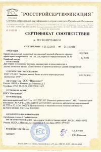 sertifikat-na-oblicovochnij-cvetnoj-kirpich.jpg